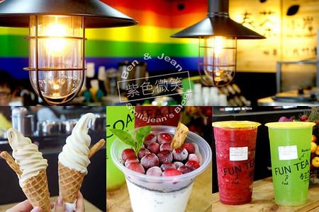 ▋宜蘭冰飲品▋奉茶小岸~來羅東夜市記得*甘檸涼*一下
