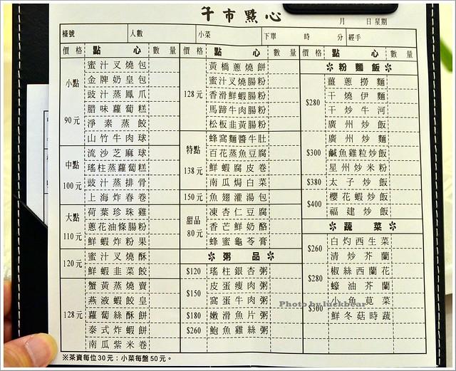 內湖龍都酒樓海鮮港式飲茶002-DSC_5564