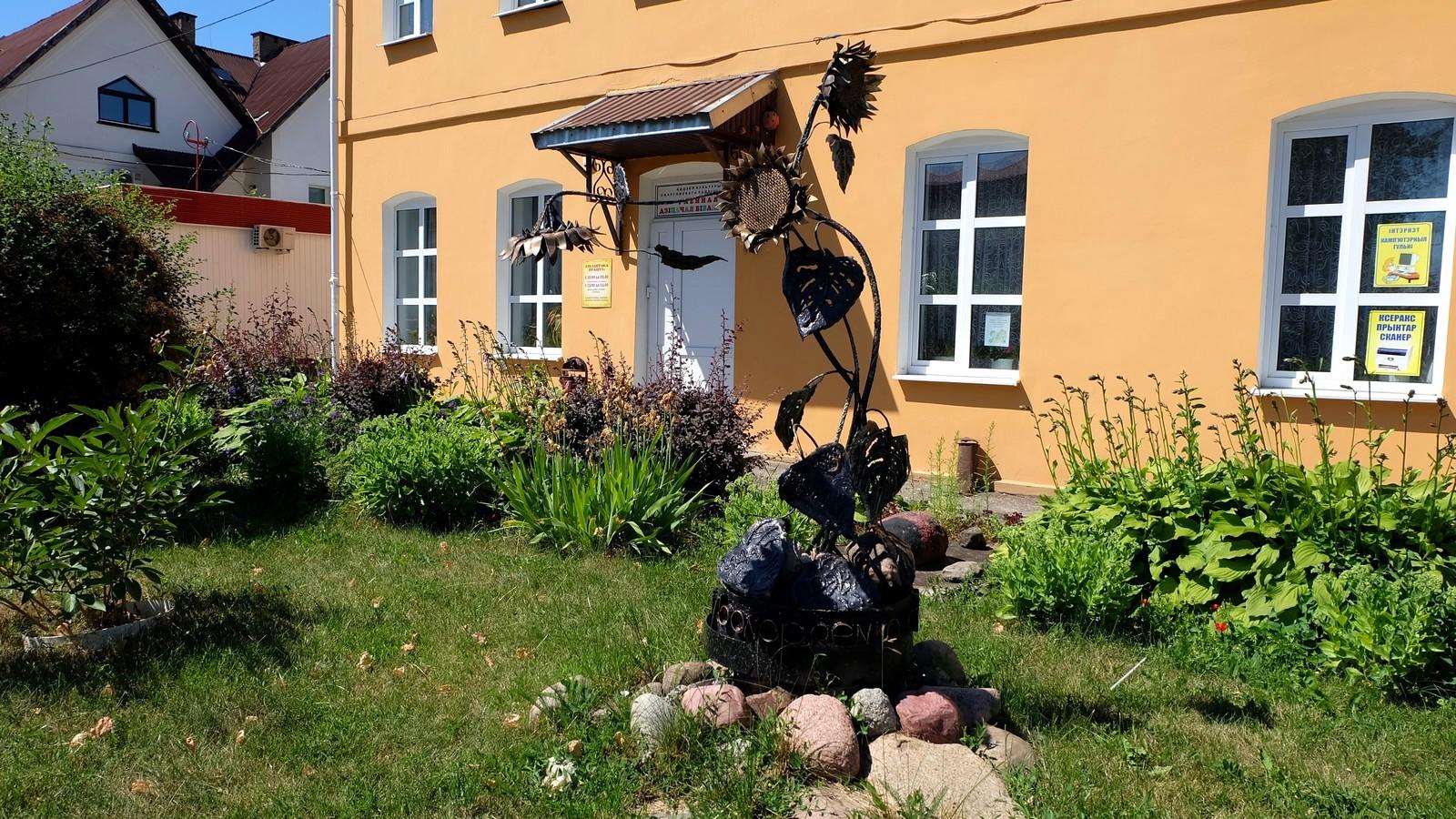 Городская скульптура, Сморгонь, Беларусь