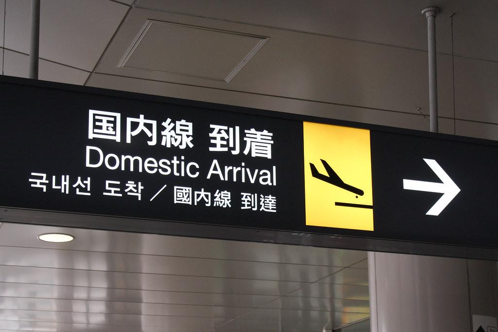 広島空港定額タクシー・尾道発着