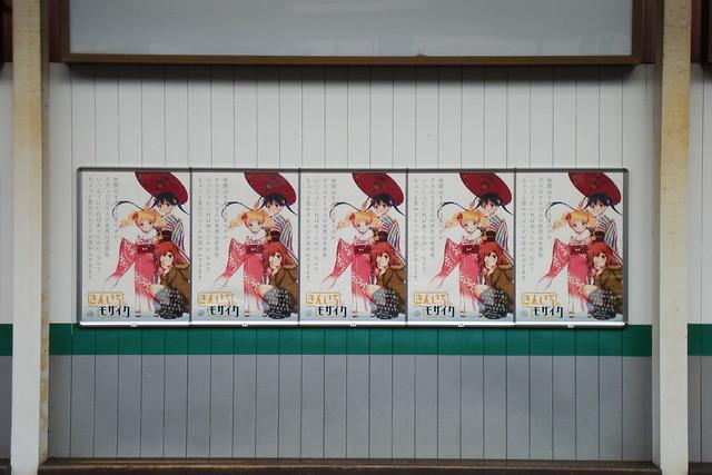 2015/06 叡山電車修学院駅 きんいろモザイク第6巻ポスター #04