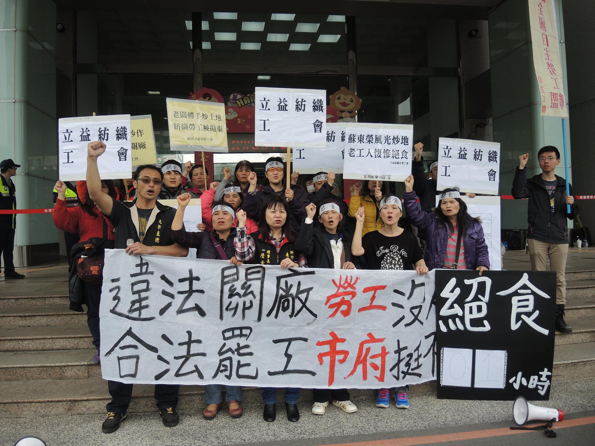 立益紡織工會到桃園市政府前絕食抗議,要求資方給予合理資遣費。(攝影:曾福全)