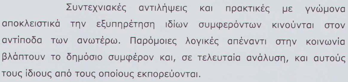 ΔΕΗ ΠΑΝΑΓΙΩΤΑΚΗΣ