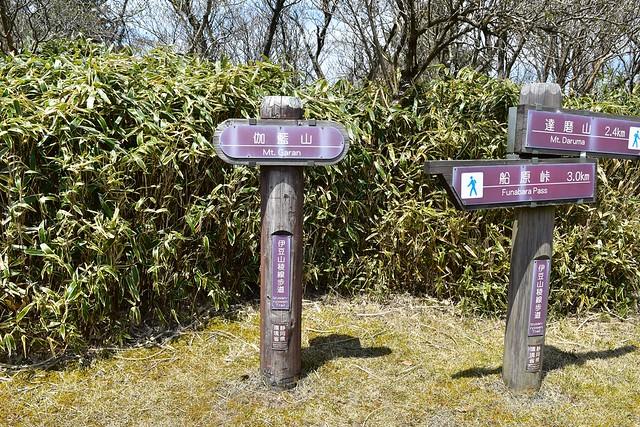 伊豆山稜線歩道・伽藍山