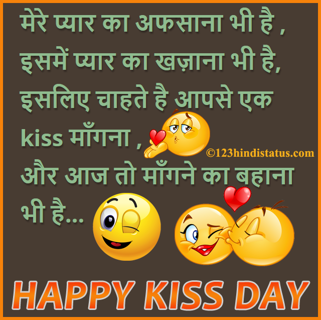Kiss Status | Short Kiss Quotes - 123 Hindi Status