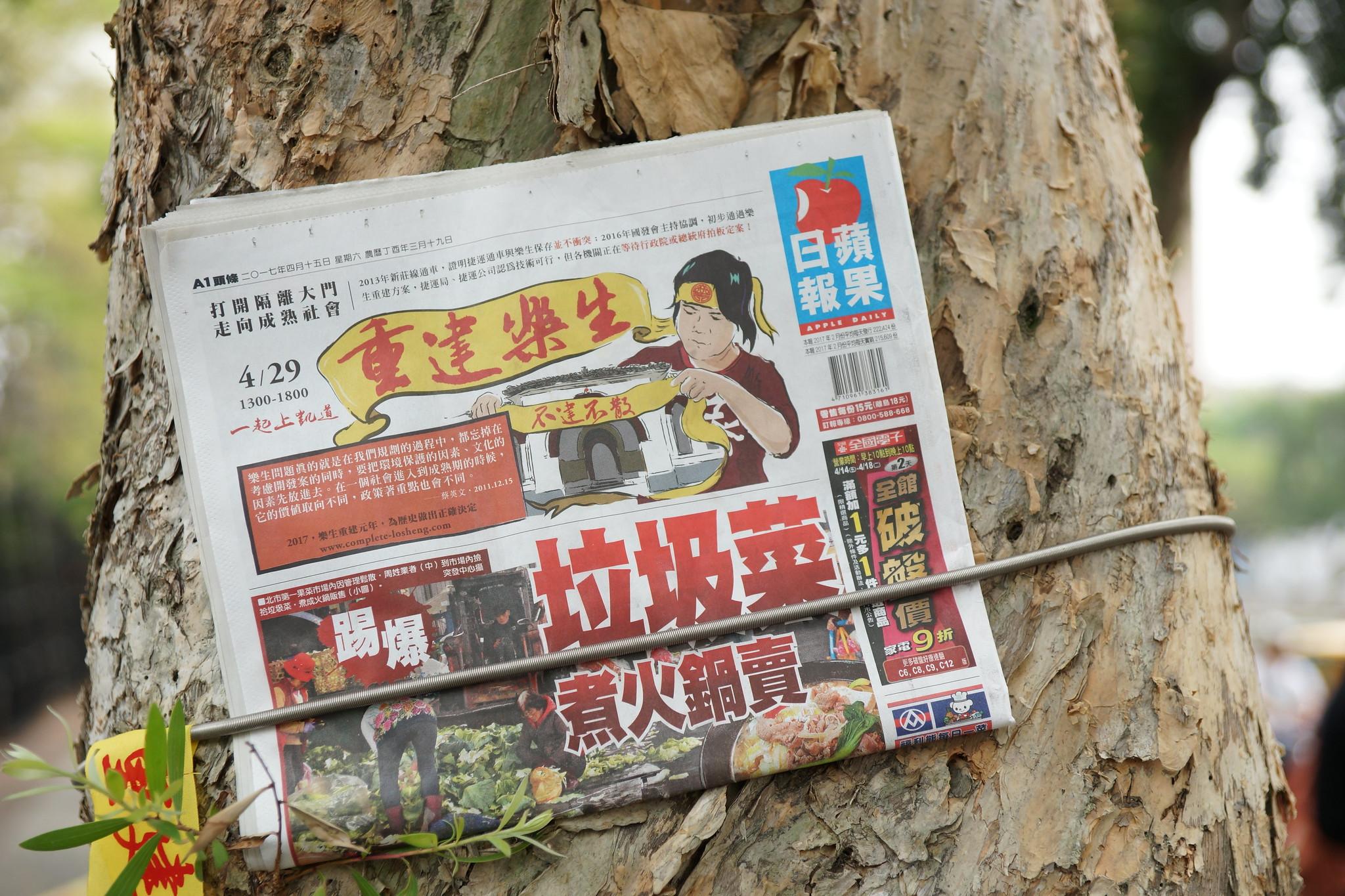 樂生募資買下《蘋果》今日的頭版廣告,施壓政院。(攝影:王顥中)