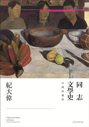 作者/紀大偉<br />出版社/聯經出版