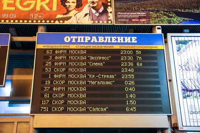 Moskovsky railway station, Saint Petersburg, Russia サンクトペテルブルク、モスクワ駅の電光掲示板