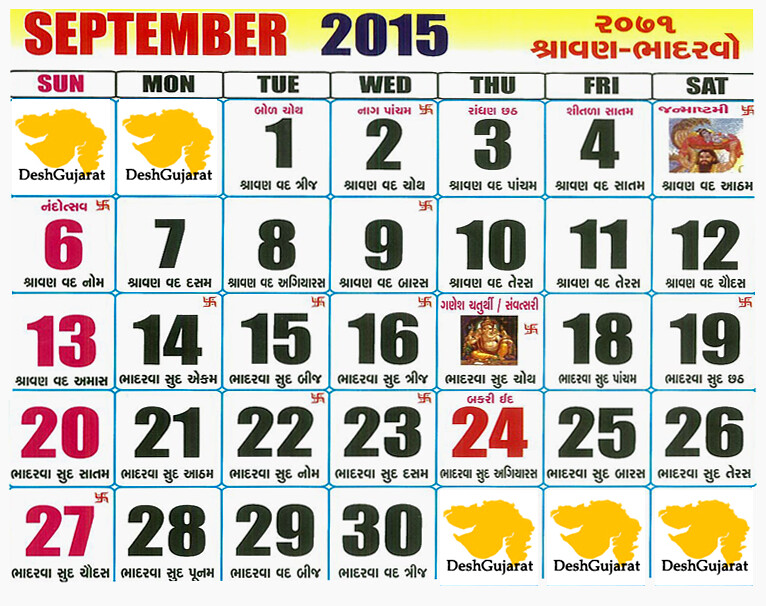 Gujarati Calendar 2015 Vikram Samvat 2071 Deshgujarat