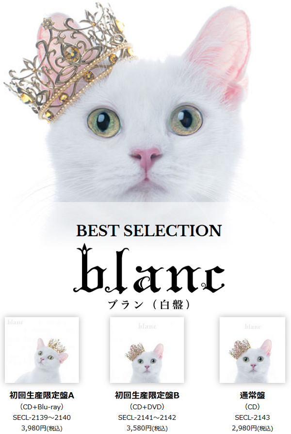 "Aimer(エメ)『BEST SELECTION ""blanc""』"
