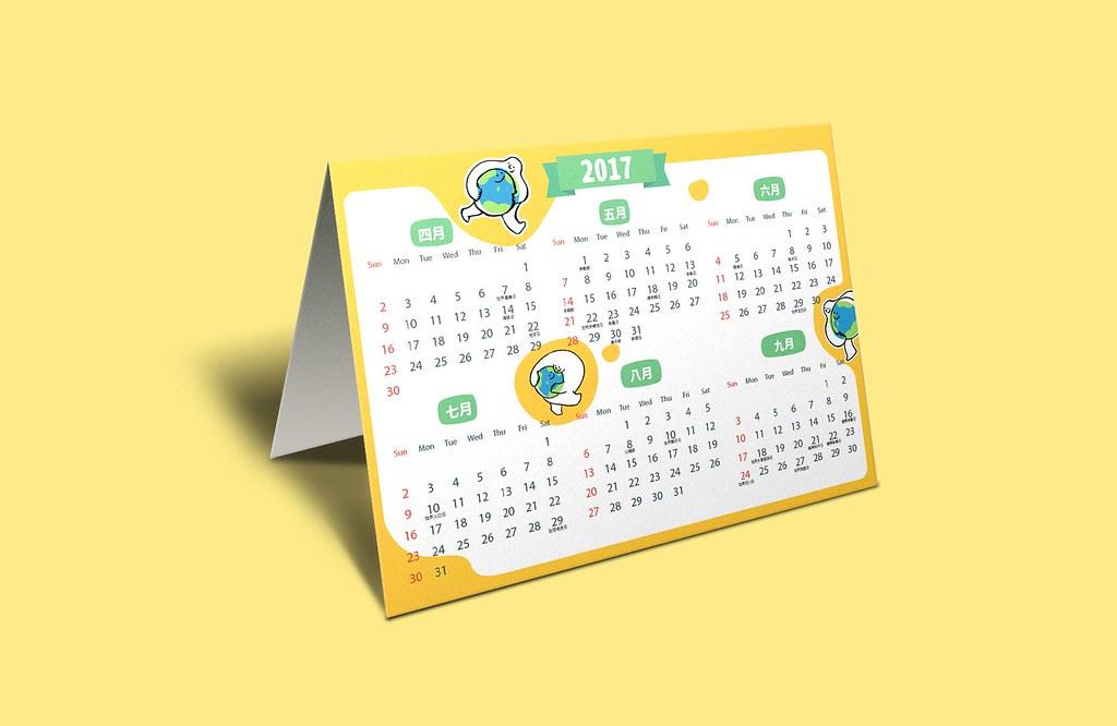 2017綠行動年曆