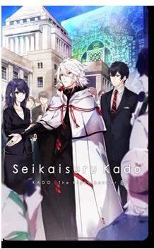 Seikaisuru Kado Episodios Completos Online Sub Español