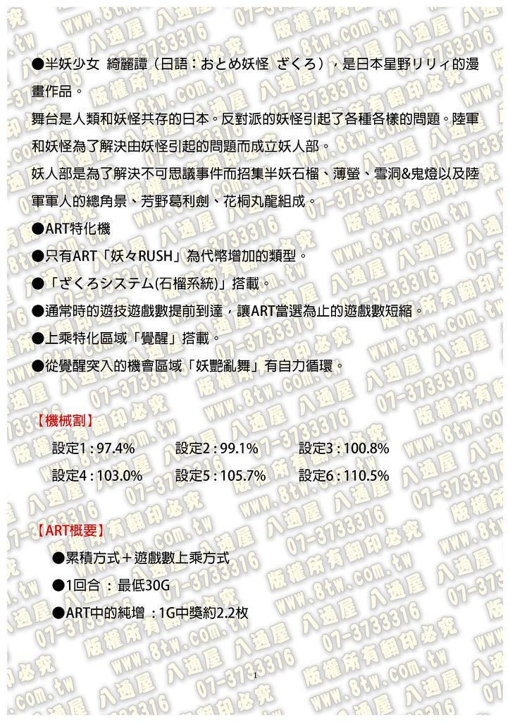 S0267半妖少女 綺麗譚 中文版攻略_Page_02