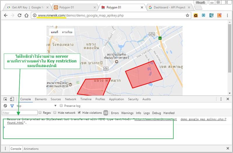 แนวทางแก้ปัญหา Google map ไม่แสดง และการใช้งาน API Key เนื้อ