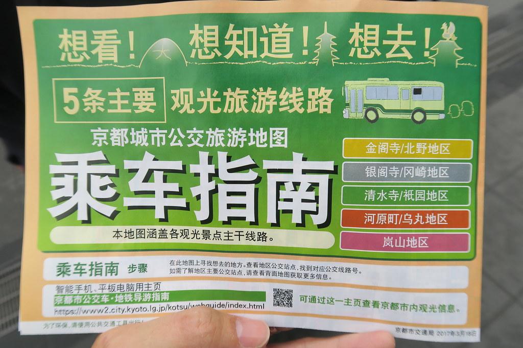 旁邊都有放置超詳細的巴士乘車指南,有簡體的,記得拿取