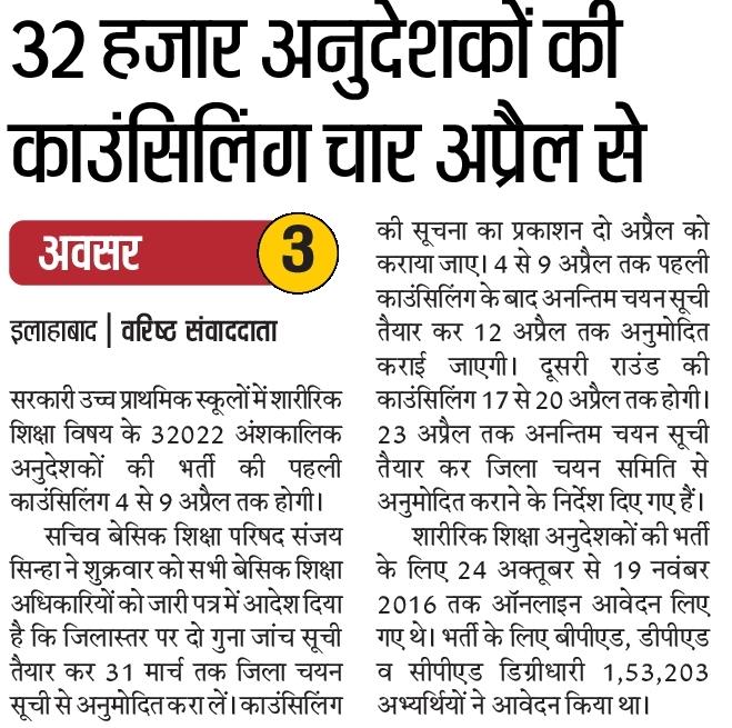 UP BPED Result 2018 - Check at upbasiceduparishad.gov.in