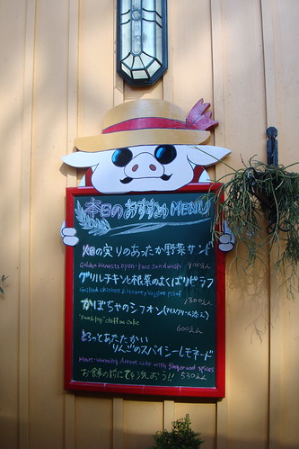 Daily Specials chalkboard, Ghibli Museum | by maki
