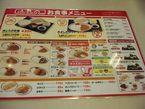 みよしの餃子カレー(Japanese Fistfood)