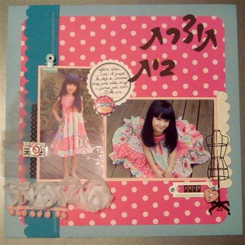Homemade Scrapbook Layout Blogged Here Keren Flickr