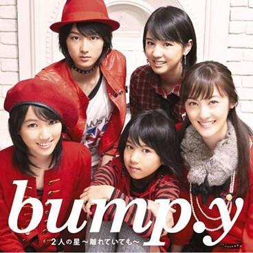 <b>bump.y バンピー</b> 2人の星~离れていても~ MP3 rar Download <b>...</b>