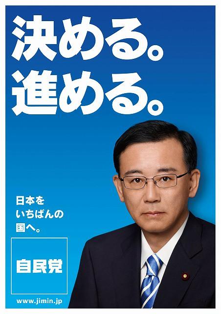 [url=https://www.flickr.com/photos/... 自民党ポスター「決