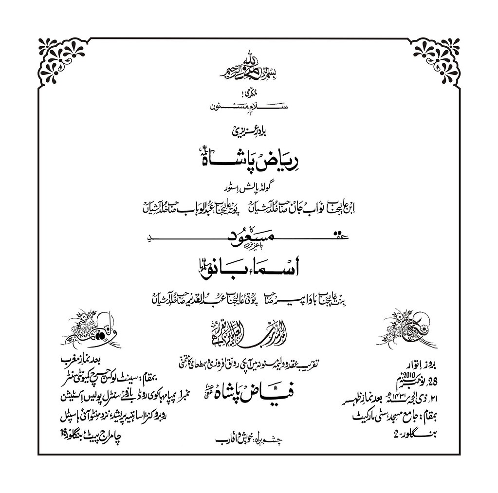 shadi invitation car ~ matik Wedding Cards In Urdu urdu shadi card wedding card wedding cards in urdu