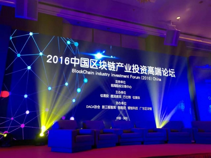 On the road: block chain now at what stage of development in China?