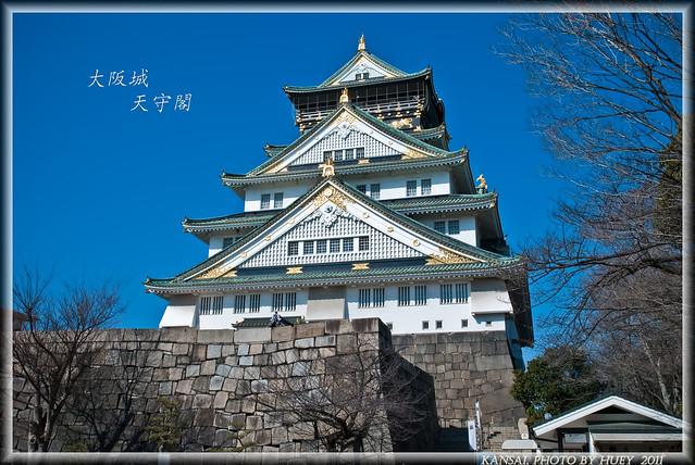 大阪城 天守閣 | Flickr - Photo ...