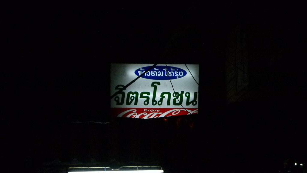 Samui Thai Food Menu