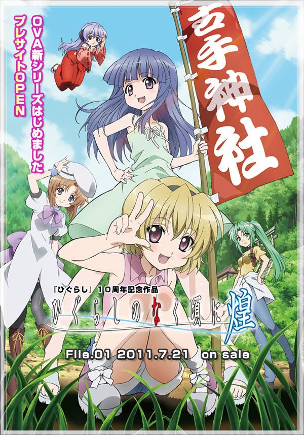 110328(3) - 動畫版『暮蟬悲鳴時』最新系列OVA《ひぐらしのなく頃に煌》情報正式公開!