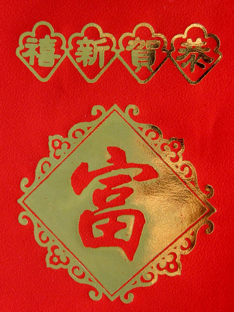 Understood that asian red envelope history