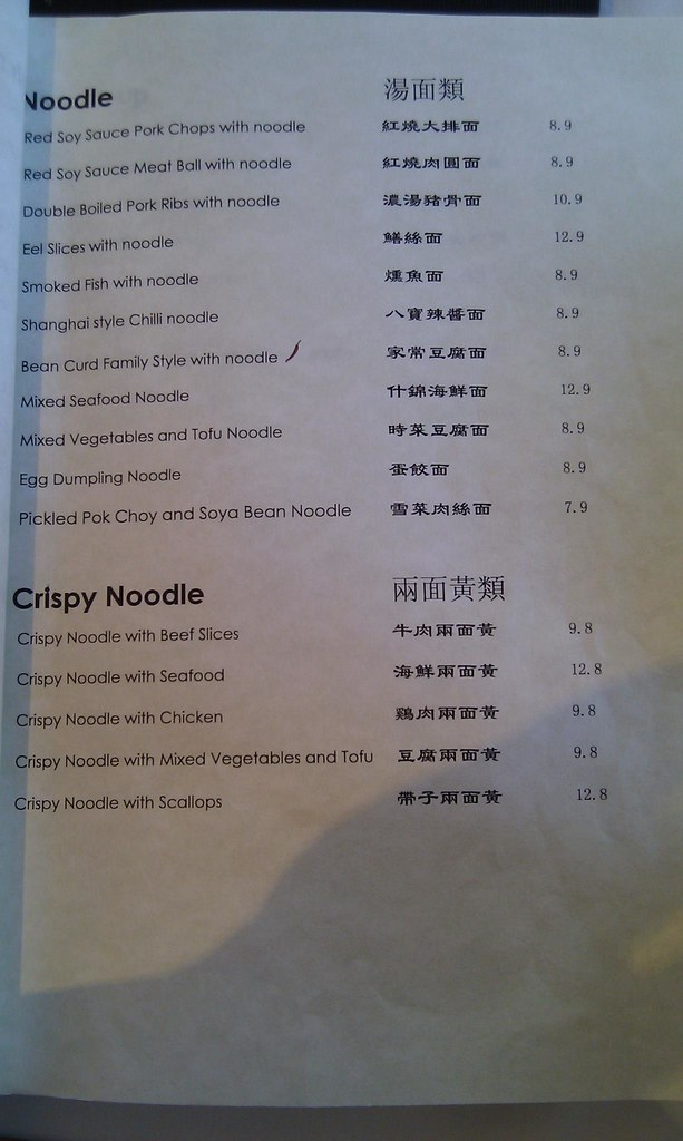 Chinese Restaurant Whitehorse Menu