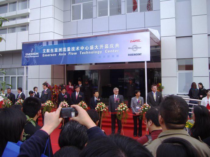 rosemount technology center