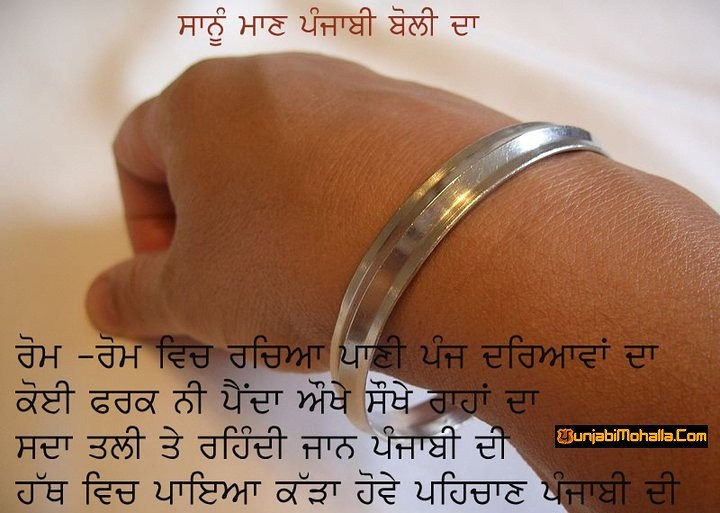 Punjabi Shayari-Punjabi_kara | PunjabiMohalla | Flickr