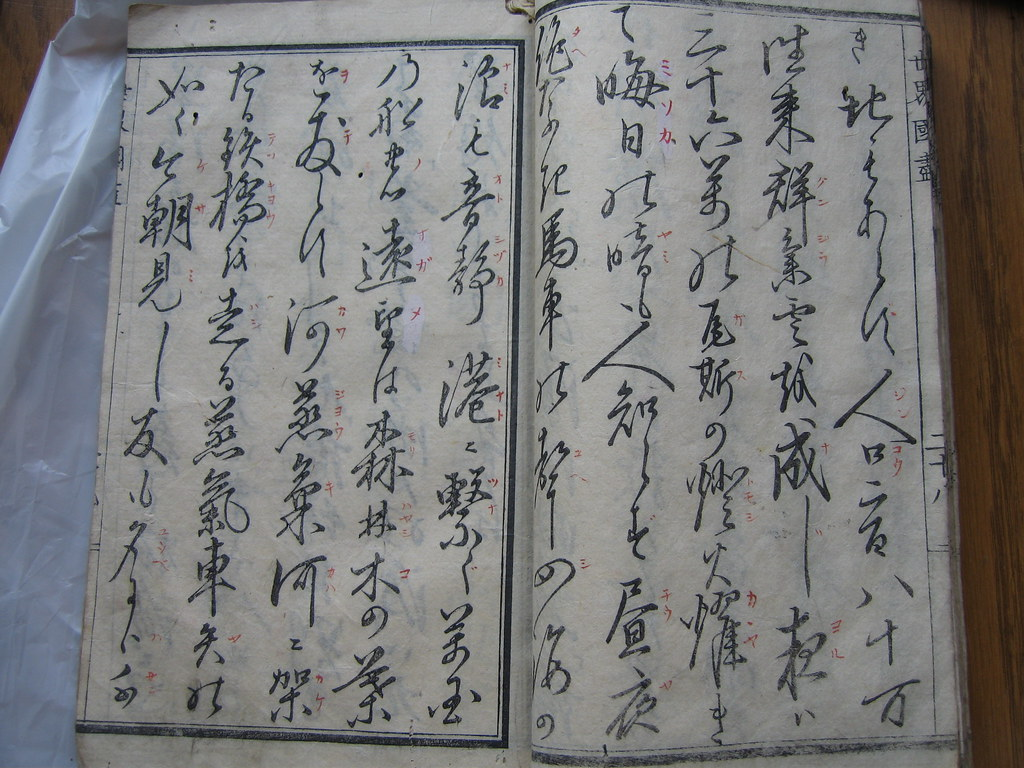 Ancient japanese book 2 inside mysterious ancient Calligraphy books free