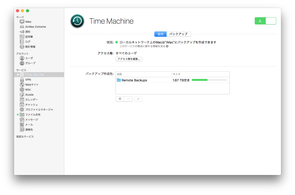 macos_server_timemachine