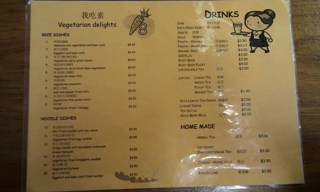 Chinese Garden Restaurant Portland Menu
