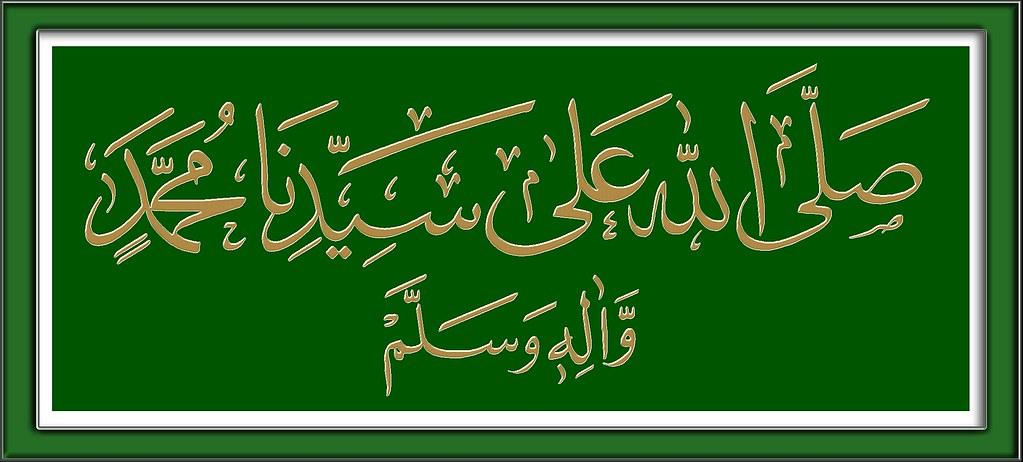 Darood E Pak Islamic Calligraphy Salawat  D8 Af D8 B1 D9 88 D8 Af  D8 B4 D8 B1 Db 8c D9 81