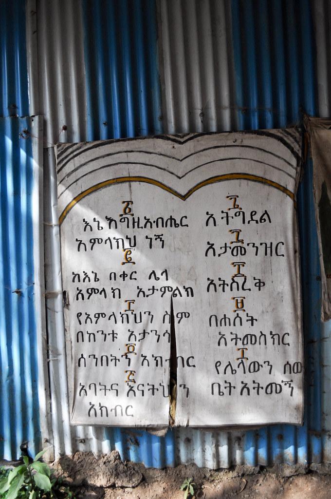 10 Commandments in Amharic