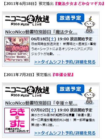 110523 - TVA《魔法少女小圓》將在6/18晚間6時,進行台灣、日本「ニコニコ動画」同步首播、配上中文字幕!