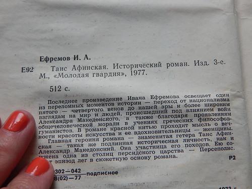 таис афинская книжку взяла