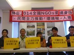 2014 全國NGO環境會議,推動環境權入憲記者會