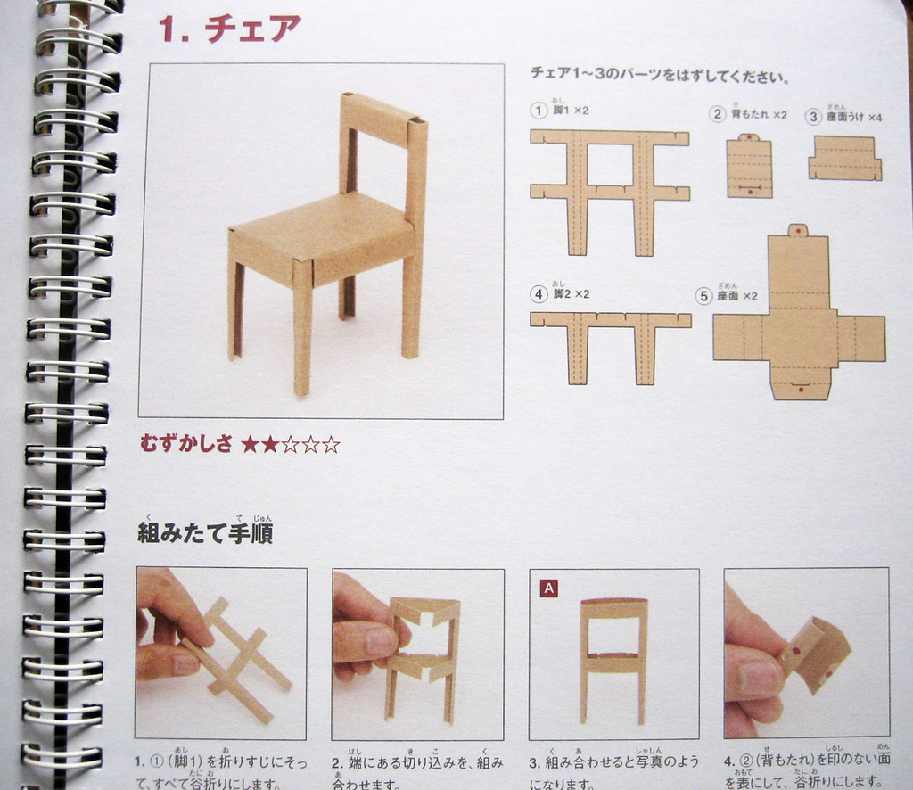 mujibook of fold up cardboard furniture this little