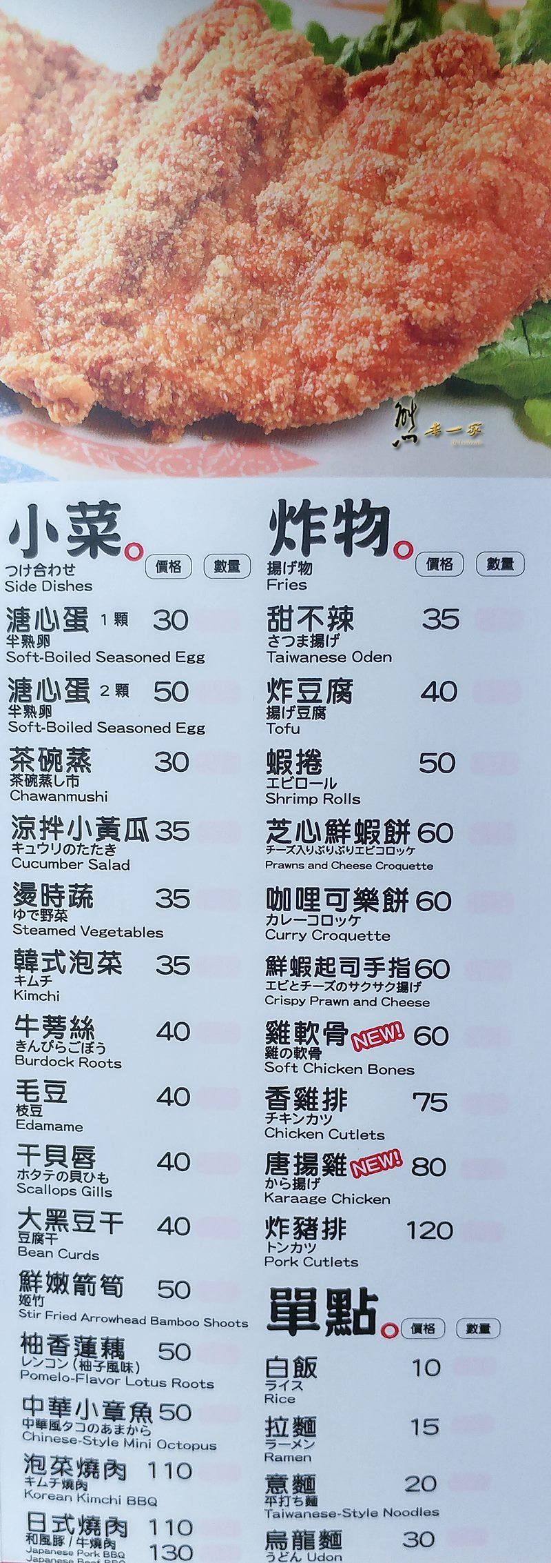 三峽北大拉麵|五井拉麵|台北大學美食小吃|台式日式拉麵、丼飯、定食|純素蔬食拉麵