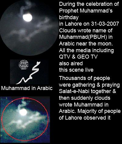 Name 20of 20prophet 20mohammad 20in 20sky 20copy Name Of