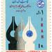 Iran postage stamp: pen nibs