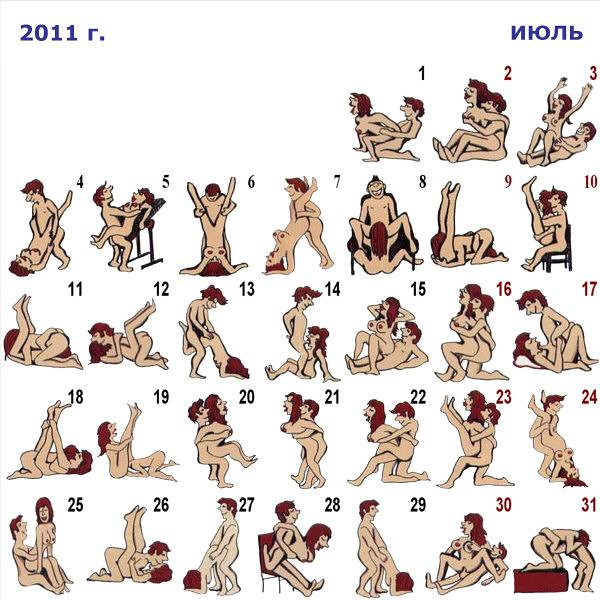 Sex Positions And Photos 121