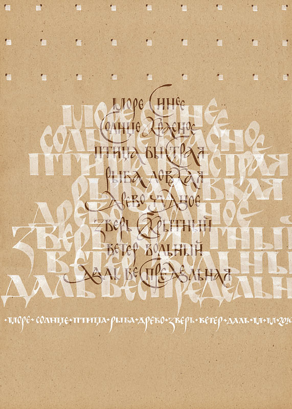 Some Works For Festival Of Calligraphy Typography Ruteni