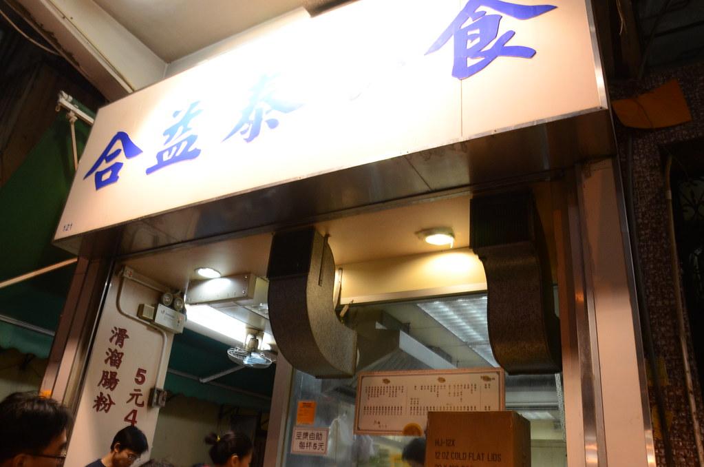 Shopfront Hop Yik Tai. Image: Hsin-Yen Lin, CC