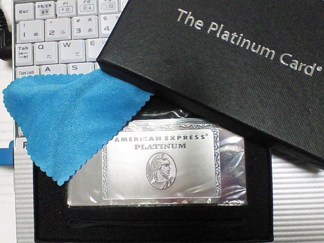 Amex platinum card birthday present 2007 2007 02 01 21 for Amex mercedes benz